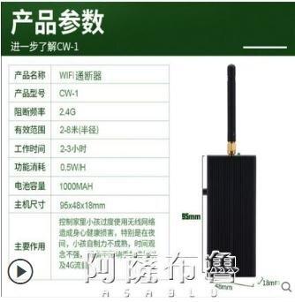 屏蔽儀 網絡無線wifi信號阻斷防屏蔽便攜式熱點藍牙上網儀器干擾探測儀器