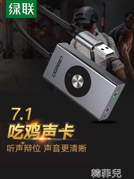 變聲器 綠聯usb7.1外置聲卡臺式機連接音響筆記本電腦多音效音樂電競吃雞