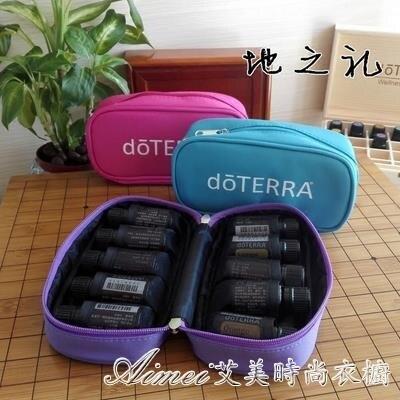 多特瑞精油便攜包收納包袋 10支裝 隨身15ml精油包 雙12全館85折