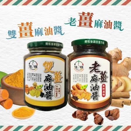 家購網嚴選 佳饌老薑/雙薑麻油醬 x6瓶(370g/瓶) 全素