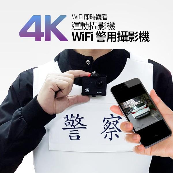 *商檢* 4K高清警用攝影機/機車行車紀錄器/防水運動攝影機/警用密錄器/送32G重機攝影機車攝影機4K攝影機