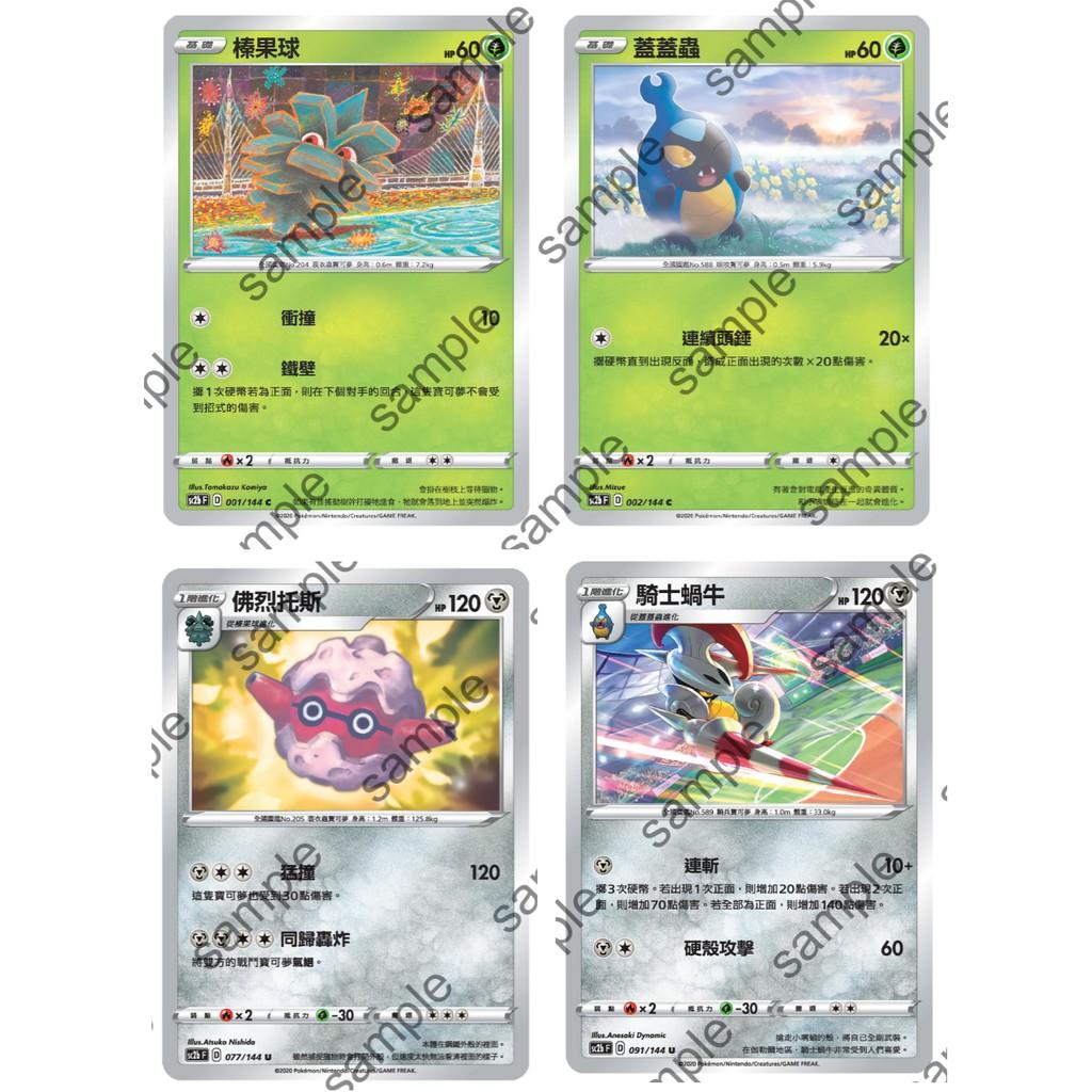 榛果球 佛烈托斯 蓋蓋蟲 騎士蝸牛 寶可夢 中文版 第六彈 無極力量 劍盾 SC2bF PTCG/Pokémon