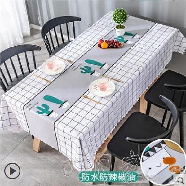 桌布桌布布藝防水防燙防油免洗北歐網紅書桌ins學生餐桌布pvc茶幾桌墊 【快速出貨】