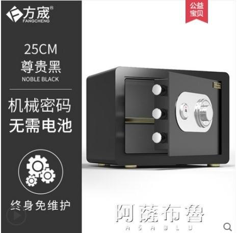 保險櫃 機械保險柜家用小型保險箱防盜迷你全鋼隱形入墻密碼帶鑰匙保險柜箱可固定 交換禮物