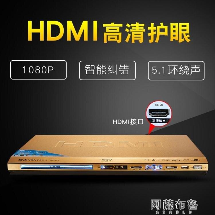 CD機 金正 SG-910家用DVD影碟機HDMI 5.1高清播放機器EVD帶同軸光纖VCD 交換禮物