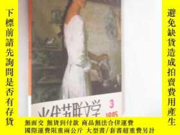 二手書博民逛書店當代蘇聯文學罕見1985年第3期Y19945