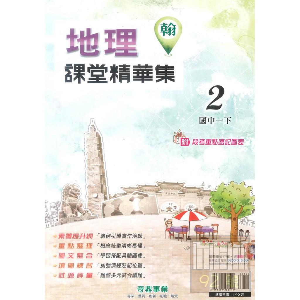 奇鼎國中課堂精華集翰版地理1下