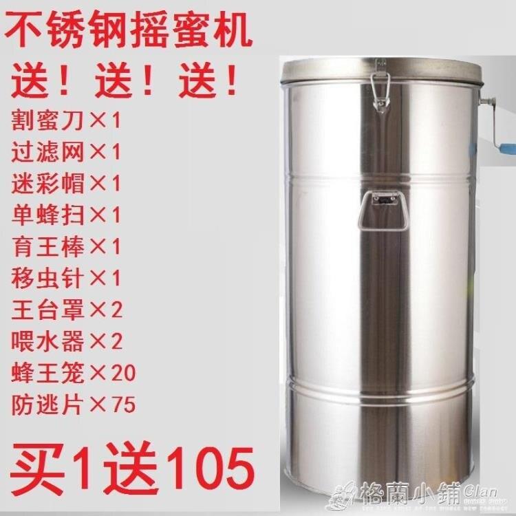 養蜂工具加厚不銹鋼搖蜜機蜂蜜機蜜桶打糖機搖密機搖糖機105