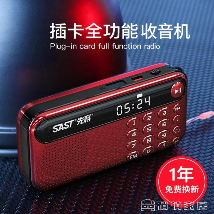 收音機先科老人收音機便攜式fm調頻小型充電隨身聽老年人迷你插卡 交換禮物