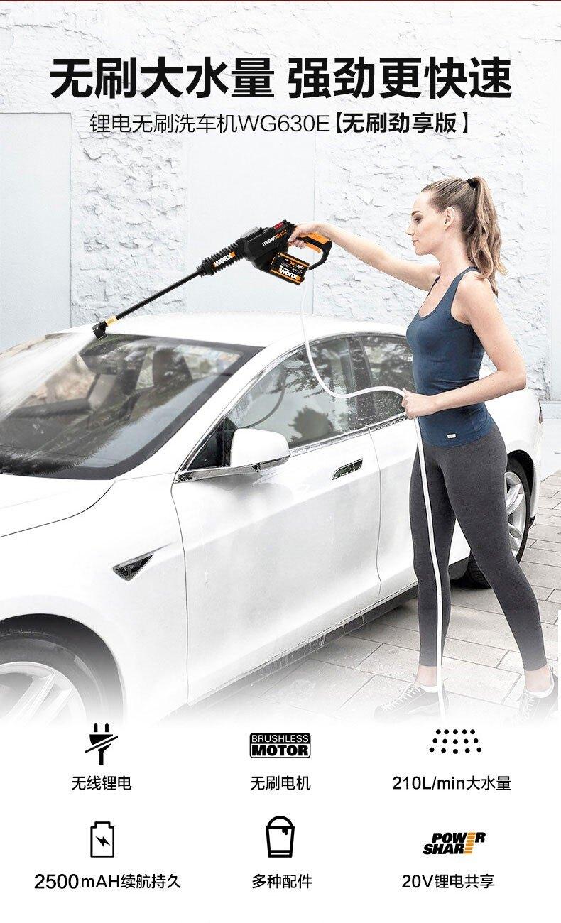 威克士 高壓清洗機 洗車機 汽車美容 居家清潔 空機  洗車機WG630E無刷高壓家用便攜充電無線 交換禮物