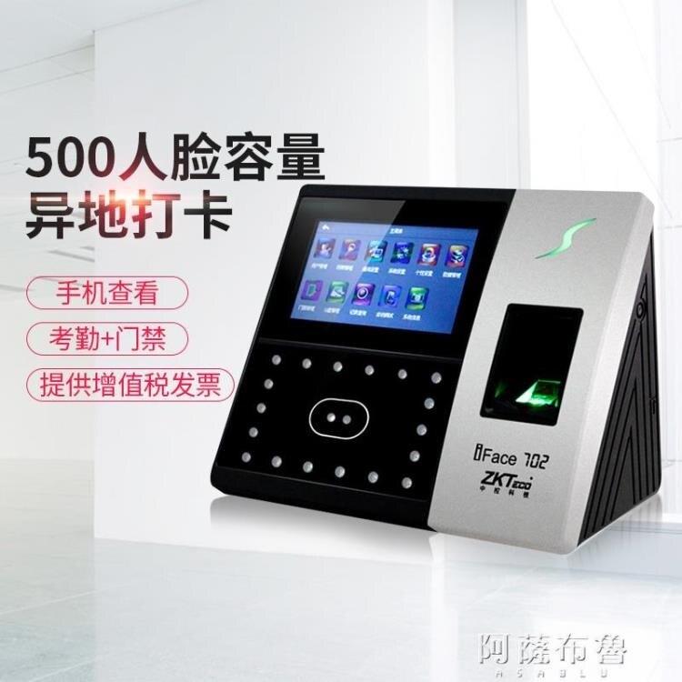 考勤機 ZKTeco/中控智慧iface702人臉識別考勤機指紋刷臉打卡機刷卡 交換禮物