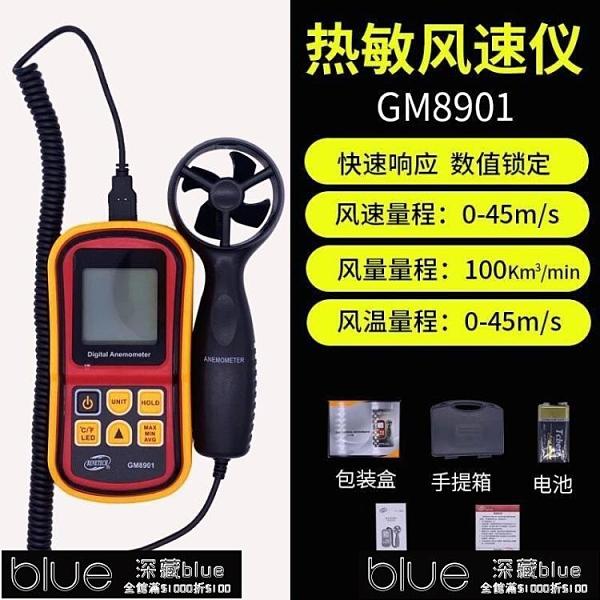 風速儀 原裝標智GM8901數字式風速儀手持風速計風速測量儀風【全館免運】