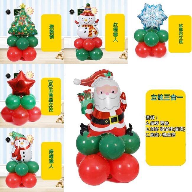 聖誕佈置 氣球派對 聖誕節 三合一diy組 氣球柱 耶誕氣球 鋁箔氣球 乳膠氣球 空飄氣球