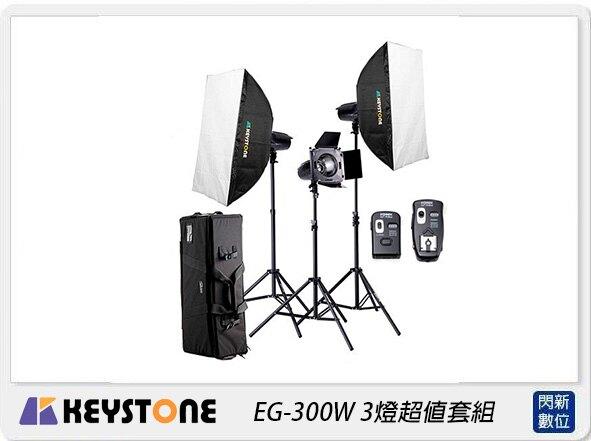 【滿3000現折300+點數10倍回饋】Keystone EG-300W 3燈超值套組( EG300W,公司貨)