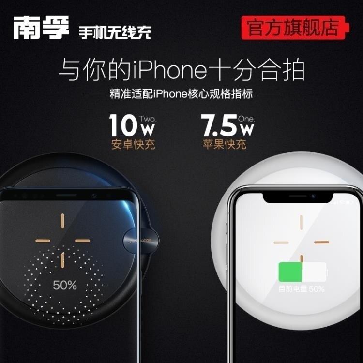 手機充電器 南孚 iPhoneX無線充電器蘋果8八iPhone8Plus安卓快充通用Note8三星s8手機8p