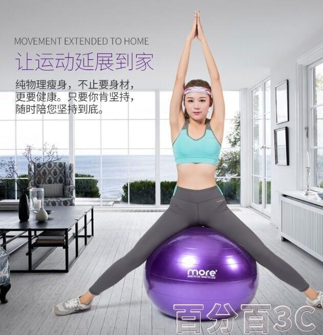 瑜伽球 健身球瑜伽球兒童加厚防爆孕婦專用助產瑜珈分娩大球 交換禮物