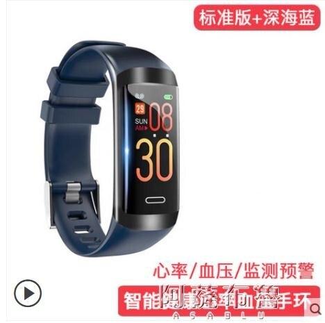 智慧手環 智慧手環監測量儀心電高精度級藍芽運動手表學生老人健康男女