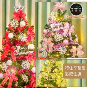 摩達客 5尺特仕幸福型綠色聖誕樹超值組 含全套飾品+100燈LED燈A. 金色年華色系