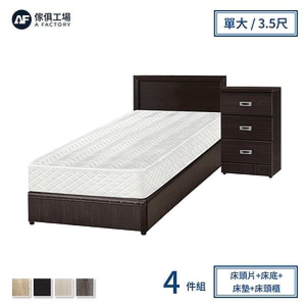 傢俱工場-小資型房間組四件(床片+床底+床墊+床頭櫃)-單大3.5尺胡桃
