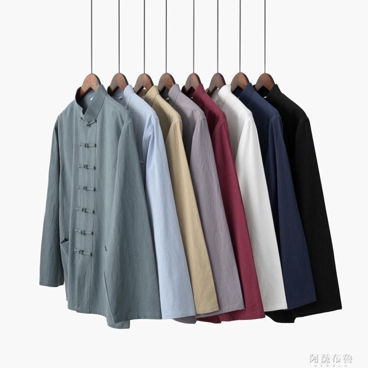 唐裝男長袖 男士棉麻唐裝中式漢服打底衫長袖襯衫盤扣練功服居士漢服襯衣 交換禮物
