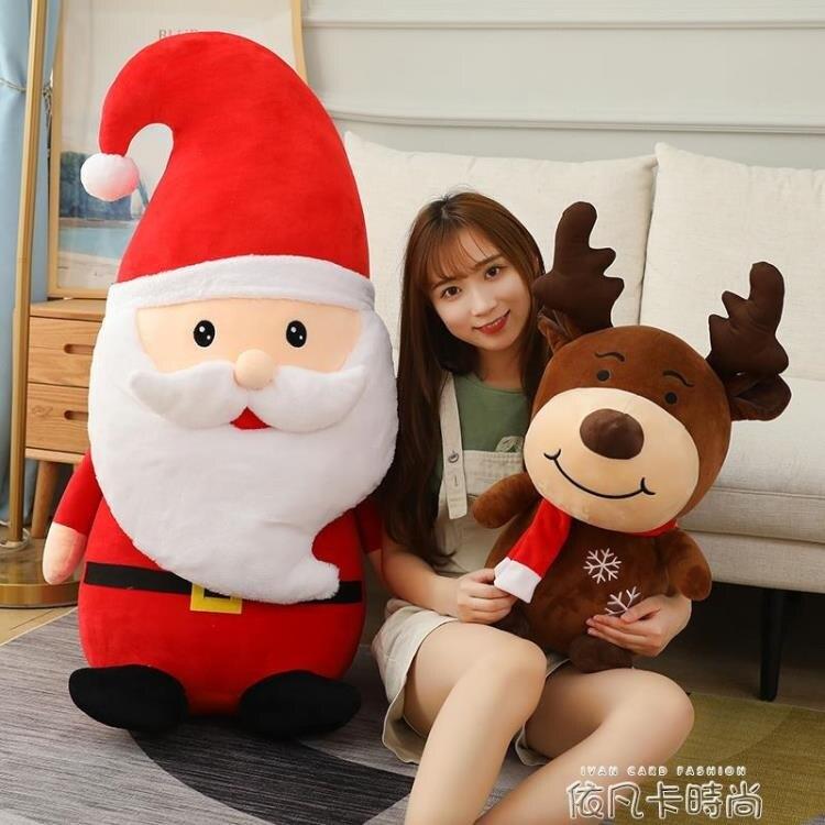 【快速出貨】創意聖誕老人公仔麋鹿娃娃玩偶可愛20新款女生生日聖誕節禮物抱枕 凯斯盾數位3C 交換禮物 送禮