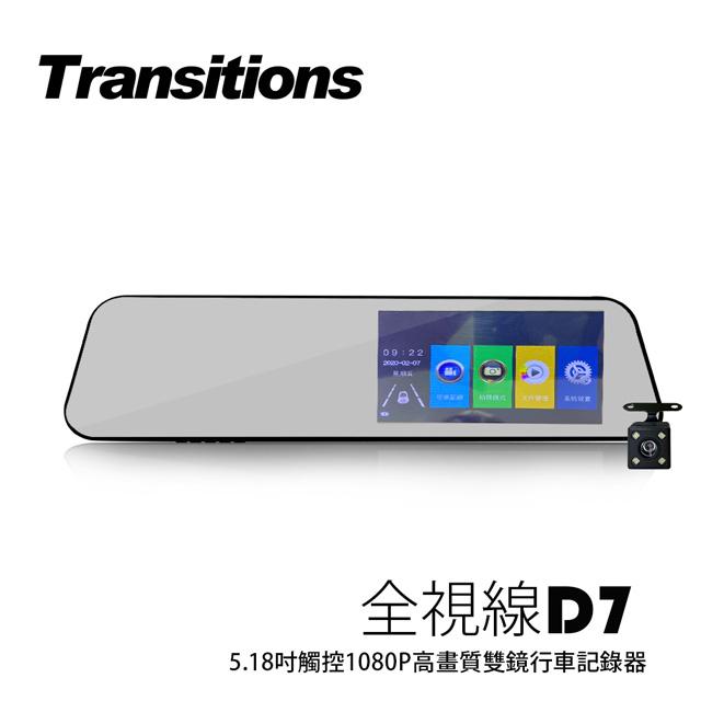 加贈32G卡-全視線D7 5吋觸控1080P高畫質前後雙錄後視鏡行車記錄器