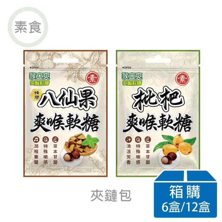 【喉立爽】爽喉軟糖_夾鏈包 ( 素食枇杷、素食蜂膠八仙果 ) 6盒、12盒( 箱 )