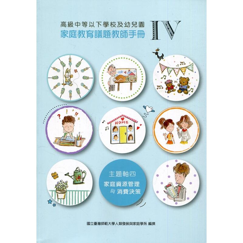 高級中等以下學校及幼兒園家庭教育議題教師手冊. IV, 主題軸四 : 家庭資源管理與消費決策[95折]