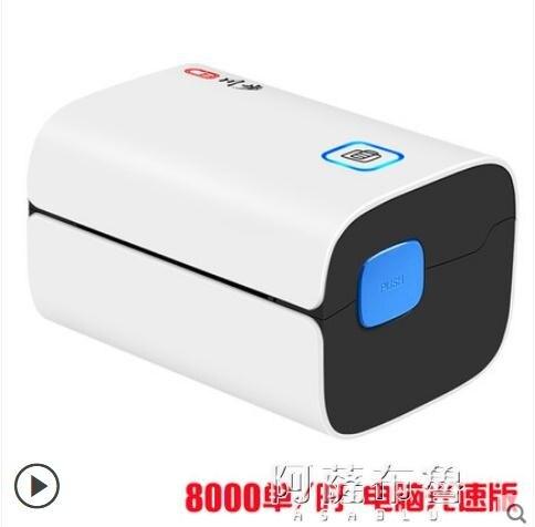 標籤機 川步W300藍芽快遞單打印機光速一聯單小型極兔電子面單打印機