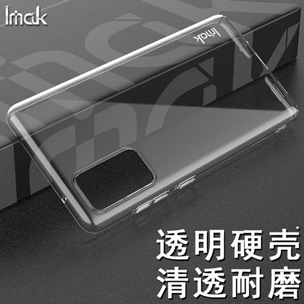 imak 三星 S20 FE 5G / 4G 透明硬殼 塑膠 S20 Lite 手機殼 全包邊 防摔 保護殼 掛繩孔設計