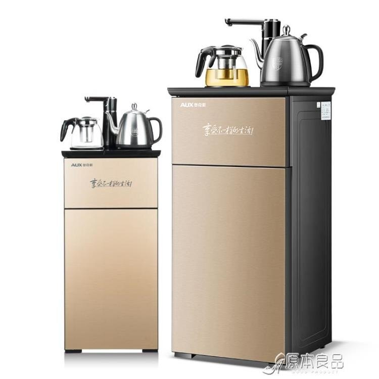 智慧冷熱製冷雙開立式茶吧機飲水機台式家用全自動上水 交換禮物 雙十二購物節