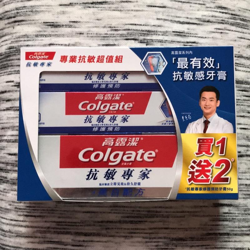 現貨Colgate 高露潔 抗敏專家美白牙膏組合