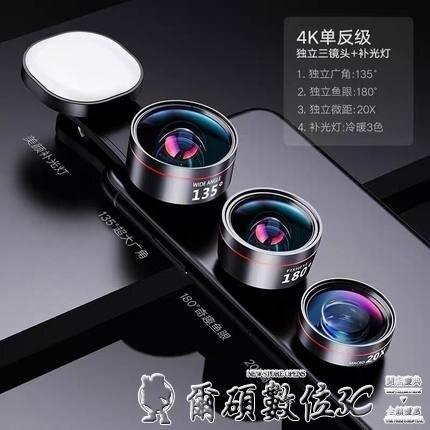 廣角鏡頭 廣角手機鏡頭專業拍攝單反通用微單自拍補光燈安卓蘋果魚眼微距鏡頭