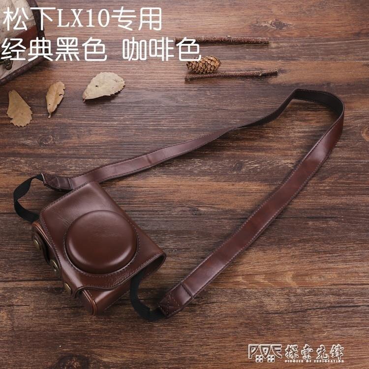 松下LUMIX 10相機包皮套 lx10底座半套攝影包便攜保護套復古風