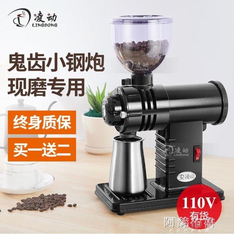 研磨機 凌動磨豆機國產小富士小鋼炮鬼齒磨盤單品咖啡電動研磨機110v家用 交換禮物