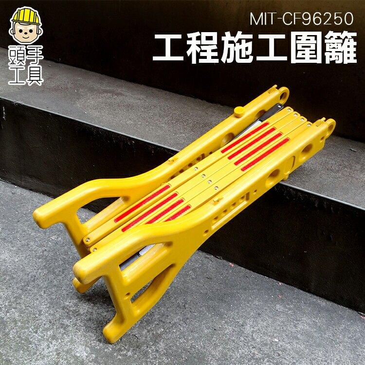 頭手工具 戶外隔離防護欄 工程施工圍籬 道路施工 商場禁止通行柵欄 便攜帶移動式 高96公分