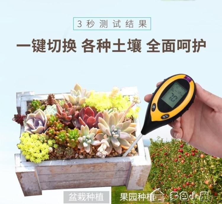 土壤檢測高精度土壤檢測儀濕度測量計澆花盆栽ph值酸堿度測試器花卉草 新年特惠