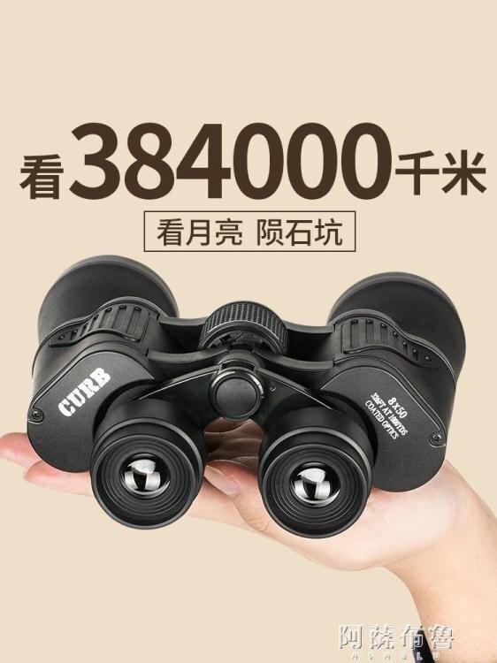 望遠鏡 雙筒望遠鏡高倍高清夜視8倍軍事用專業軍工真實八倍鏡望眼鏡戶外 交換禮物