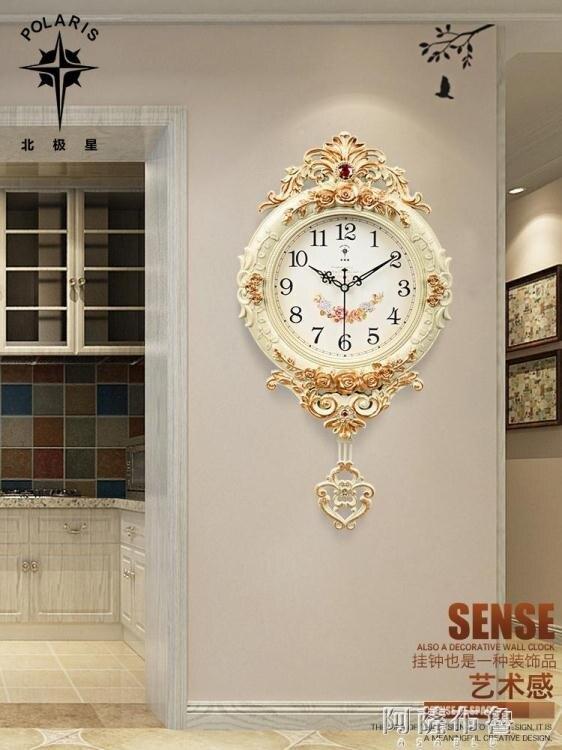 掛鐘 北極星歐式鐘錶創意掛鐘搖擺時尚掛墻掛錶靜音客廳時鐘石英鐘家用 雙12全館85折