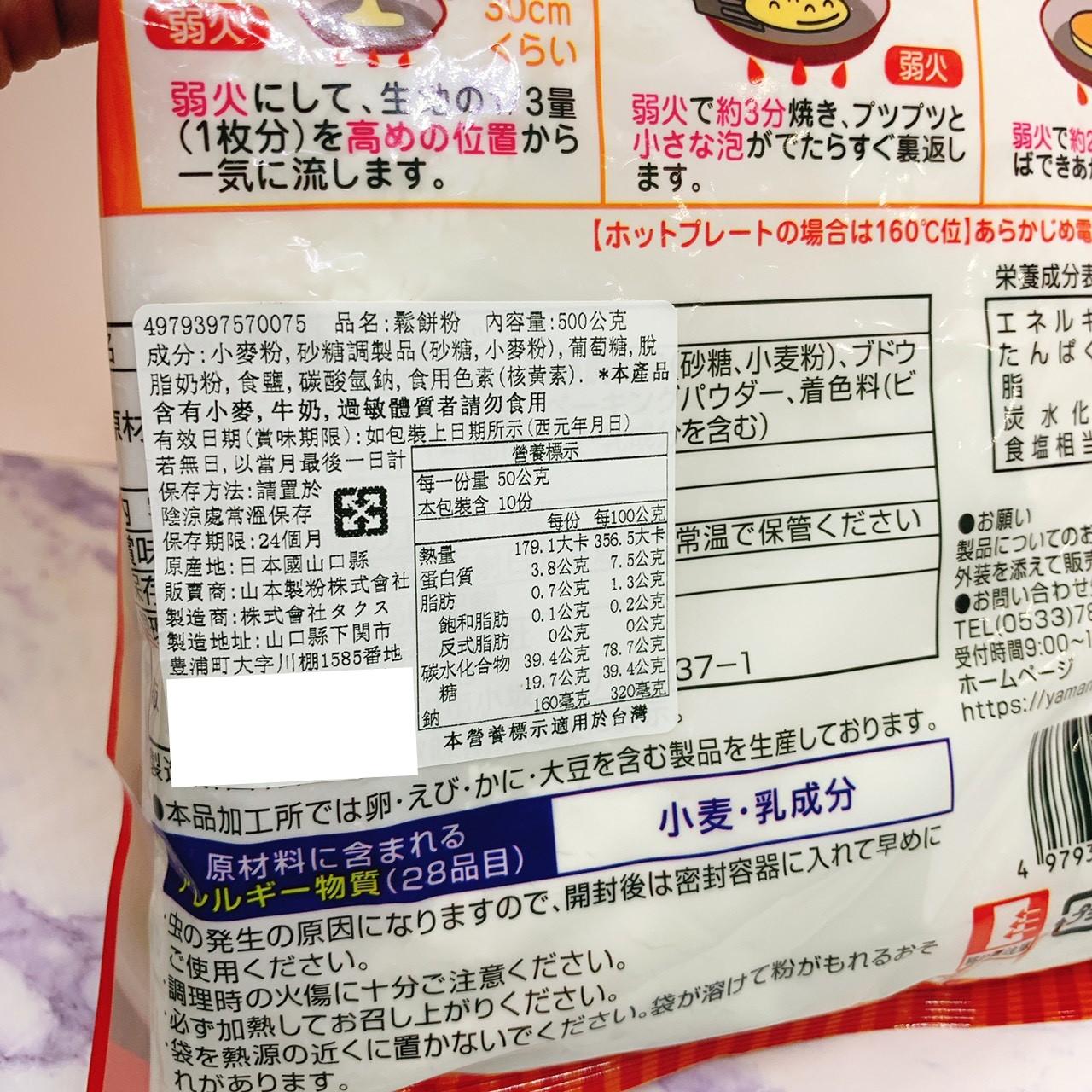 山本製粉 鬆餅粉 500g/包 德用鬆餅粉 夾鏈袋包裝