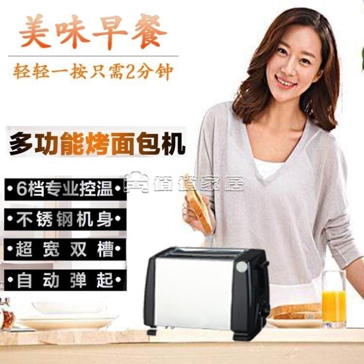 烤麵包機 多士爐全自動不銹鋼內膽多功能烤麵包機家用點心吐司機 交換禮物 雙十二購物節