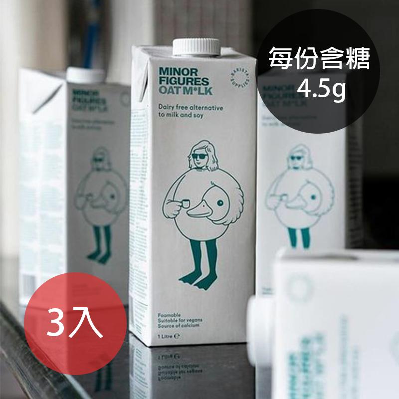 *爆賣款*[Minor Figures 小人物] 咖啡大師-燕麥奶 3入組 (1000ml/瓶)