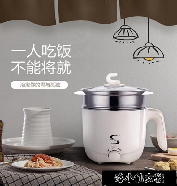 110v伏小家電迷你日本美國加拿學生出國便攜式旅行廚房電器 洛小仙女鞋
