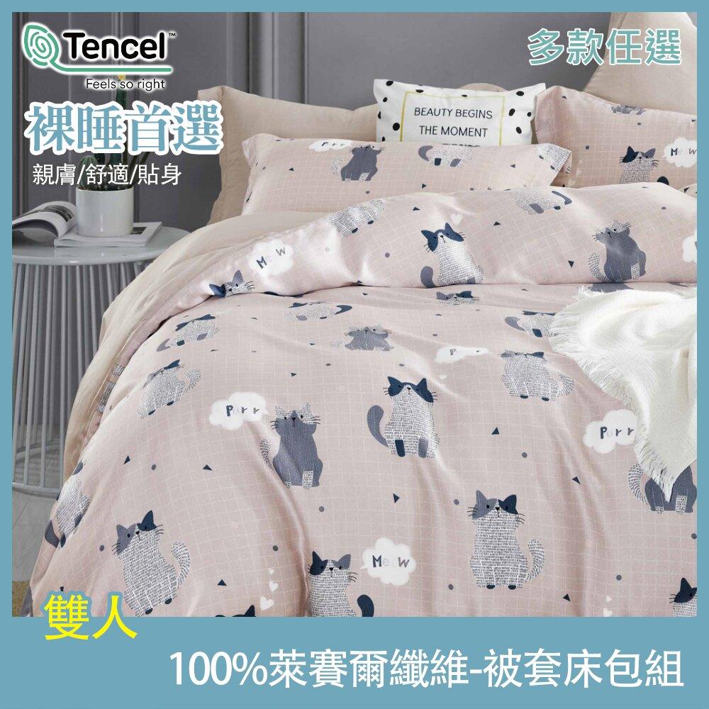 【eyah】台灣製100%萊賽爾天絲TENCEL雙人床包被套四件組-多款任選