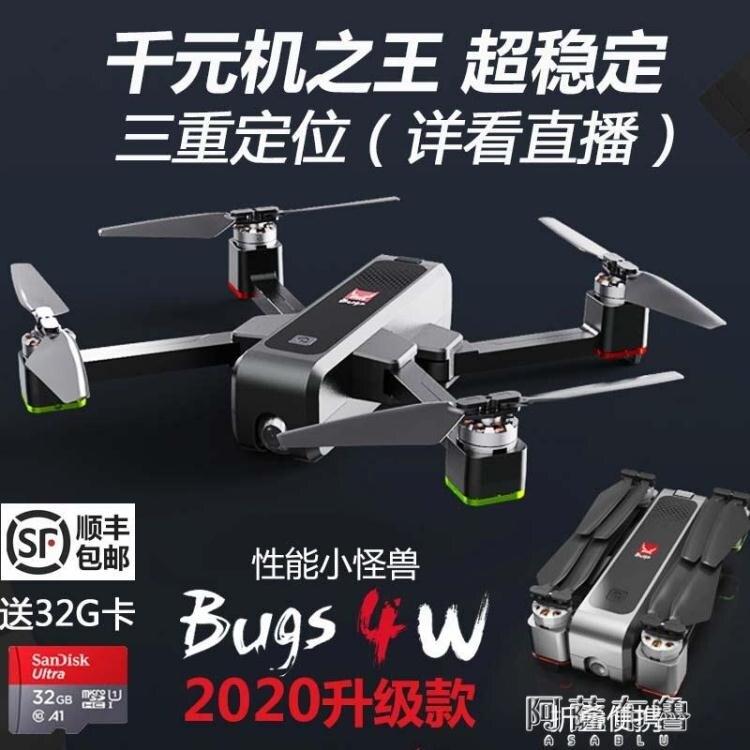 無人機 美嘉欣B4W無人機GPS無刷航拍器入門級4K高清專業折疊超遠程飛行器
