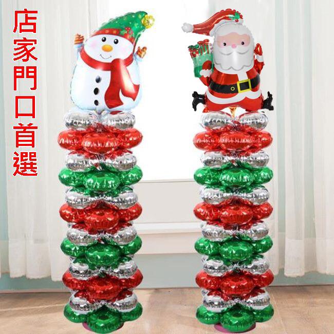 氣球柱 門口柱(全配套餐) 鋁箔氣球 聖誕節佈置會場 聖誕樹 雪人 空飄氣球 造型氣球