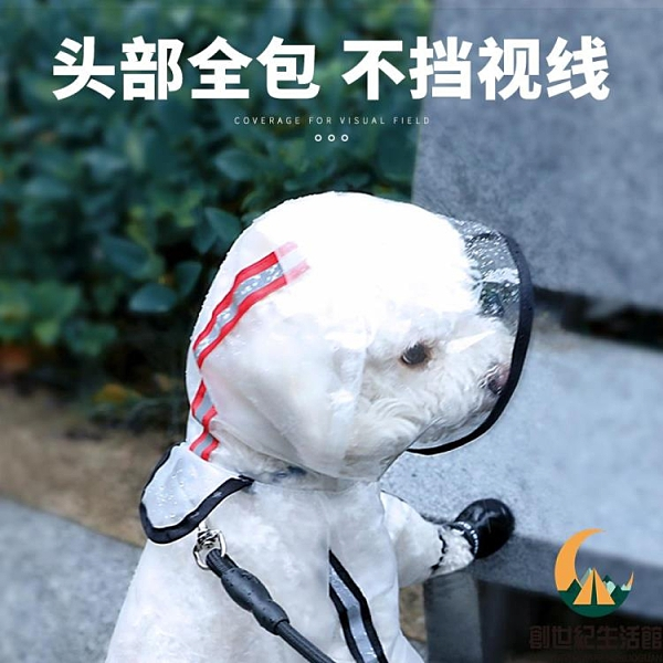 雨天防水全包寵物衣服小狗雨衣小型中型犬雨披四腳【創世紀生活館】