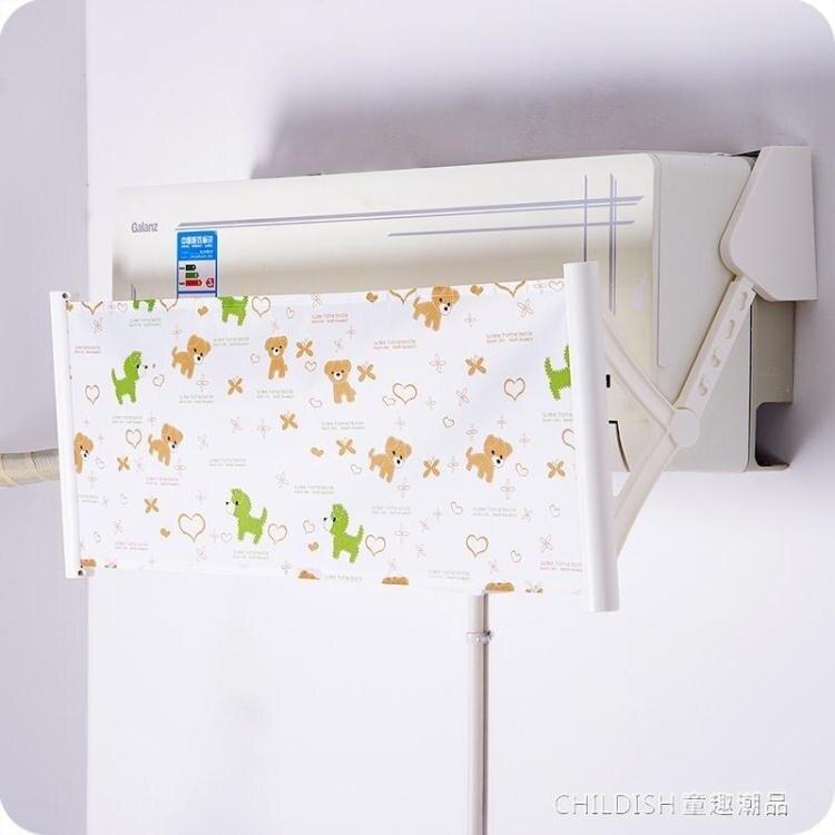 空調擋風板防直吹導風罩伸縮出風口擋板月子遮風擋風罩檔板 童趣潮品交換禮物