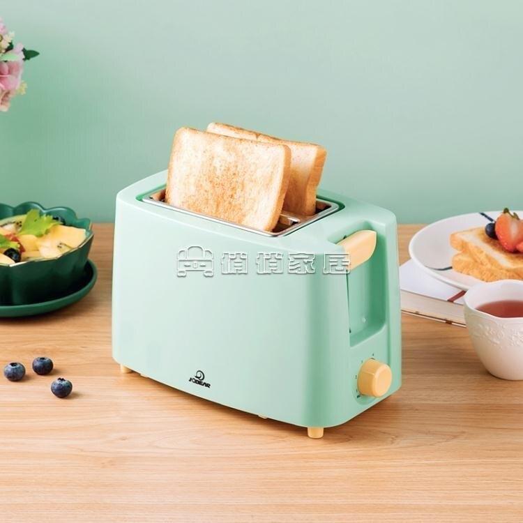 烤麵包機 多士爐烤麵包機家用早餐全自動多功能吐司壓片 交換禮物