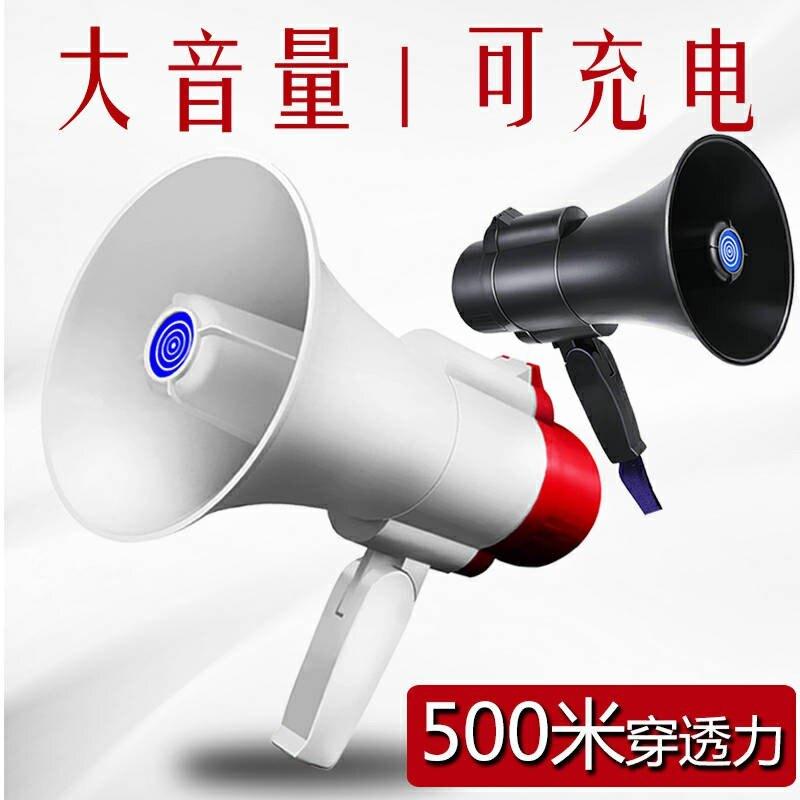 【免運】大功率錄音喇叭揚聲器喊話器地攤戶外叫賣手持可充電大聲公擴音器 聖誕節特惠